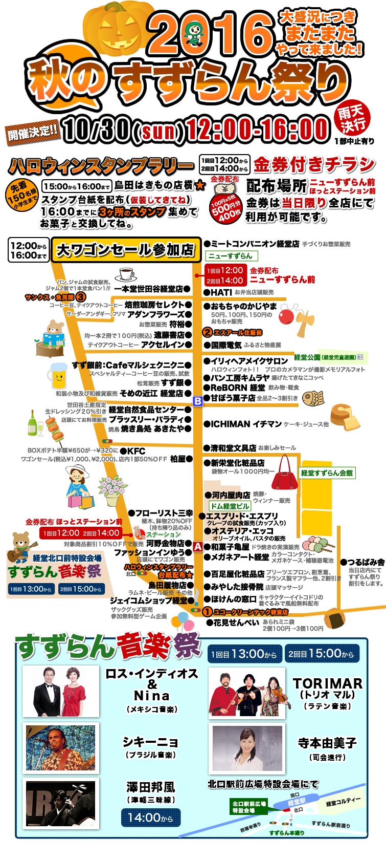 kyodosuzuran20160a