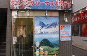 ダイニングバー サラスワティ 経堂店