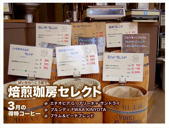 3月の特得コーヒー週単位で商品が替わるプレミアム豆大セール