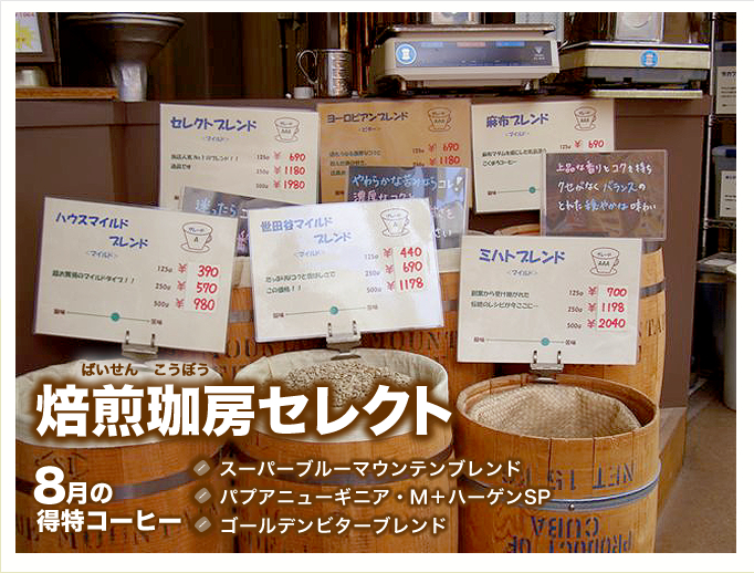 8月の特得コーヒー週単位で商品が替わるプレミアム豆大セール