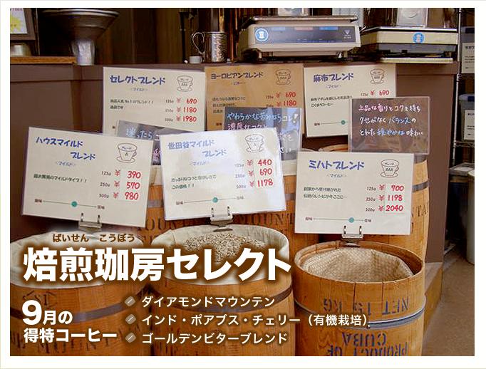 9月の特得コーヒー週単位で商品が替わるプレミアム豆大セール