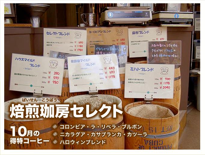 10月の特得コーヒー週単位で商品が替わるプレミアム豆大セール