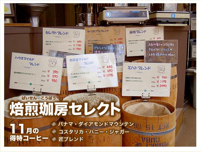 11月の特得コーヒー週単位で商品が替わるプレミアム豆大セール