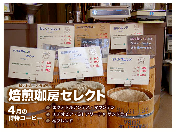 4月の特得コーヒー週単位で商品が替わるプレミアム豆大セール