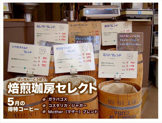 5月の特得コーヒー週単位で商品が替わるプレミアム豆大セール