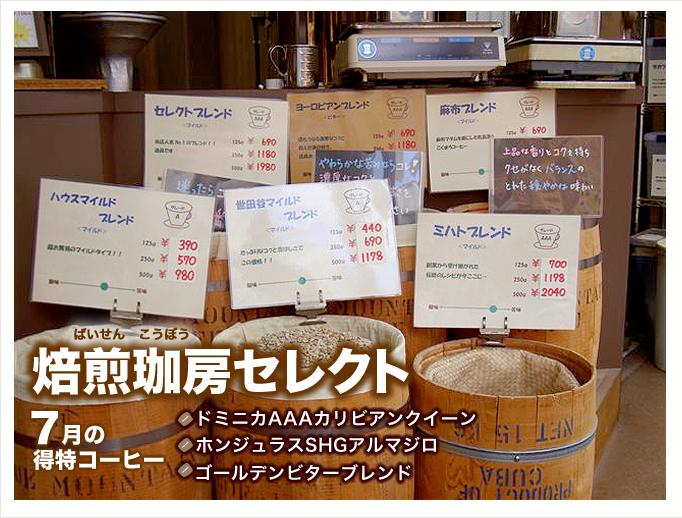 7月の特得コーヒー週単位で商品が替わる <font class=