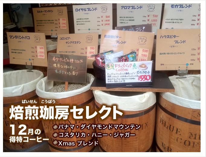 12月の特得コーヒー週単位で商品が替わる
